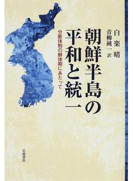 朝鮮半島の平和と統一 分断体制の解体期にあたって