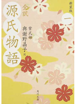 全訳源氏物語 改版 新装版 1(角川文庫)