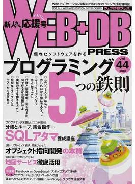 WEB+DB PRESS Vol.44 特集プログラミングの鉄則|SQLアタマ|オブジェクト指向開発|地図