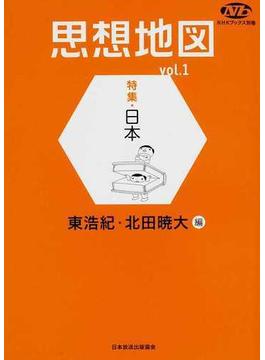 思想地図 vol.1 特集・日本(NHKブックス)