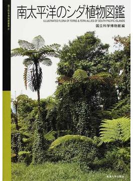 南太平洋のシダ植物図鑑