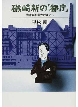 磯崎新の「都庁」 戦後日本最大のコンペ