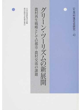 年報村落社会研究 第43集 グリーン・ツーリズムの新展開