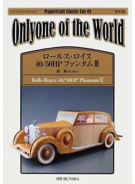 ロールス・ロイス40/50HPファンタムⅢ Onlyone of the World