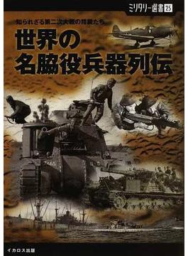 世界の名脇役兵器列伝 知られざる第二次大戦の精鋭たち