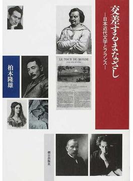 交差するまなざし 日本近代文学とフランス