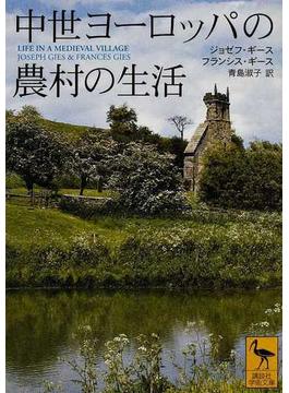 中世ヨーロッパの農村の生活(講談社学術文庫)