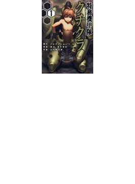 特務機甲隊クチクラ 1(BLADE COMICS(ブレイドコミックス))