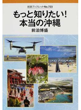 もっと知りたい!本当の沖縄(岩波ブックレット)
