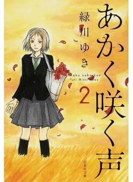あかく咲く声 第2巻(白泉社文庫)