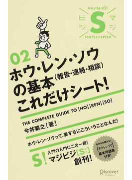 ホウ・レン・ソウ〈報告・連絡・相談〉の基本これだけシート!