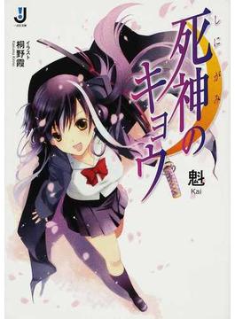 死神のキョウ 1(一迅社文庫)