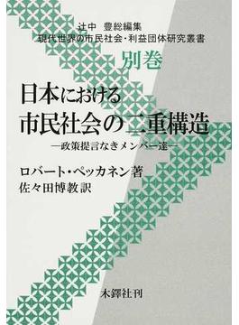 日本における市民社会の二重構造 政策提言なきメンバー達