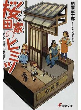 桜田家のヒミツ お父さんは下っぱ戦闘員(電撃文庫)