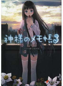神様のメモ帳 3(電撃文庫)