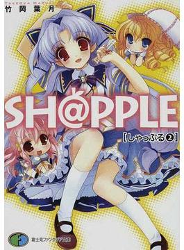 SH@PPLE 2(富士見ファンタジア文庫)