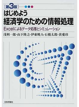 はじめよう経済学のための情報処理 Excelによるデータ処理とシミュレーション 第3版