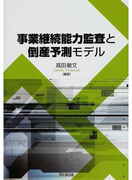事業継続能力監査と倒産予測モデル