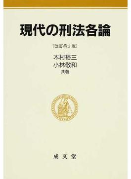 現代の刑法各論 改訂第3版