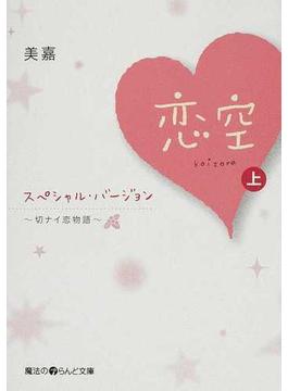 恋空 切ナイ恋物語 スペシャル・バージョン 上(魔法のiらんど文庫)