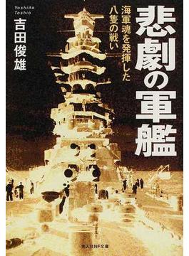 悲劇の軍艦 海軍魂を発揮した八隻の戦い 新装版(光人社NF文庫)