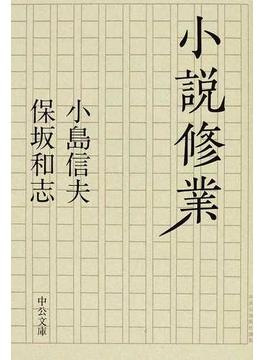 小説修業(中公文庫)