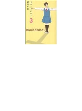 ラウンダバウト(クイーンズコミックス) 3巻セット(クイーンズコミックス)