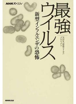 最強ウイルス 新型インフルエンザの恐怖(NHKスペシャル)