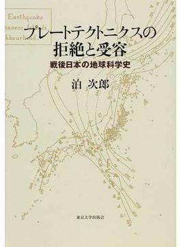 プレートテクトニクスの拒絶と受容 戦後日本の地球科学史
