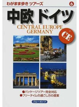 中欧ドイツ 第2版(ブルーガイド)