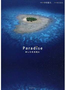 Paradise あしたを元気に