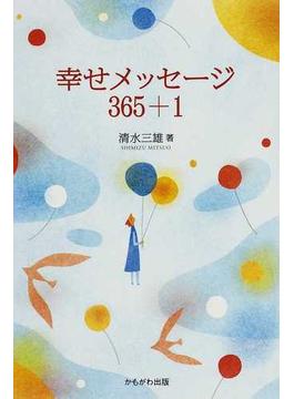 幸せメッセージ365+1