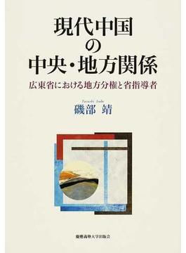 現代中国の中央・地方関係 広東省における地方分権と省指導者