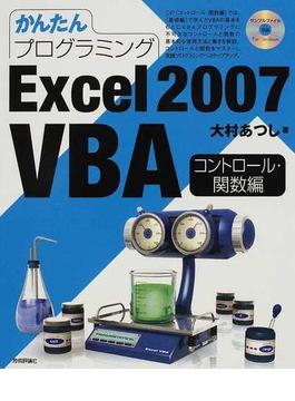 かんたんプログラミングExcel 2007 VBA コントロール・関数編