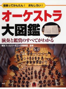 オーケストラ大図鑑 音楽ってかんたん!おもしろい! 演奏と鑑賞のすべてがわかる