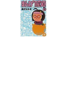 まんが極道(BEAM COMIX) 7巻セット(ビームコミックス)