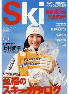ブルーガイドスキー Ski 2009Vol.1 至福のスキーカタログ09