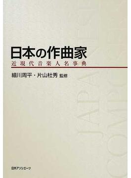 日本の作曲家 近現代音楽人名事典