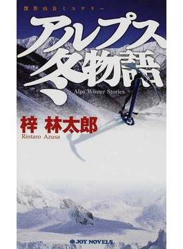 アルプス冬物語 傑作山岳ミステリー(ジョイ・ノベルス)