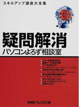 日経パソコンスキルアップ講座大全集 9 疑問解消パソコンよろず相談室