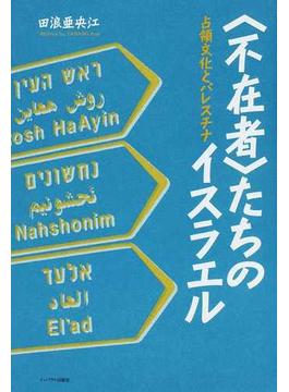 〈不在者〉たちのイスラエル 占領文化とパレスチナ