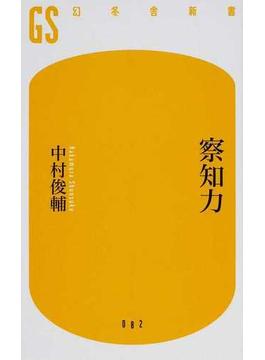 察知力(幻冬舎新書)