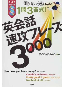 英会話速攻フレーズ3000 困らない・迷わない1問3答式!