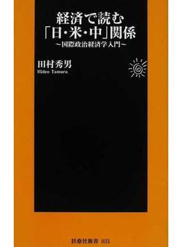 経済で読む「日・米・中」関係 国際政治経済学入門(扶桑社新書)