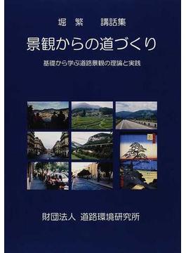 景観からの道づくり 基礎から学ぶ道路景観の理論と実践 堀繁講話集