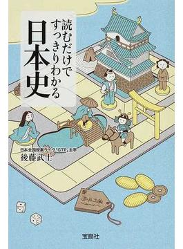 読むだけですっきりわかる日本史(宝島社文庫)