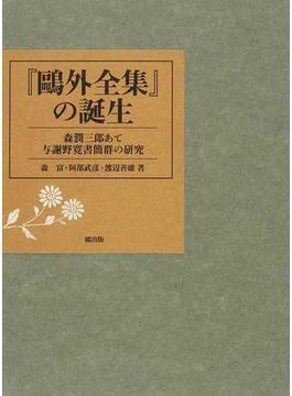 『鷗外全集』の誕生 森潤三郎あて与謝野寛書簡群の研究