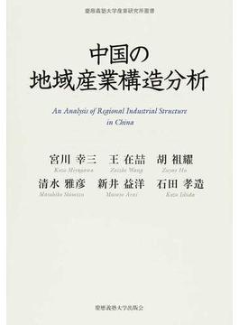 中国の地域産業構造分析