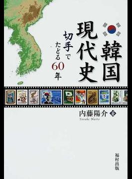韓国現代史 切手でたどる60年