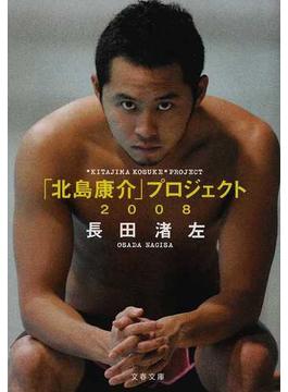 「北島康介」プロジェクト2008(文春文庫)